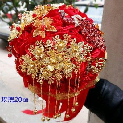 婚紗禮服 20㎝珠寶新娘捧花 中式新娘手捧花 手工定制