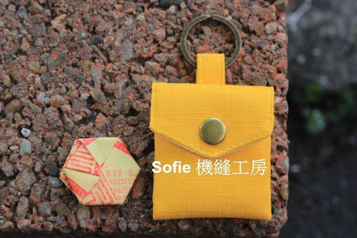 Sofie 機縫工房【素面黃色】迷你版鑰匙圈平安符袋 5.5x6.5公分 符令袋 素色香火袋 手工護身符袋 手作避邪草袋