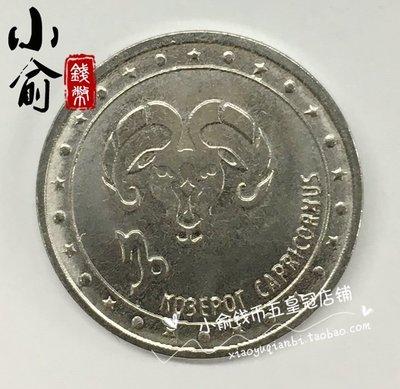 古玩錢幣收藏~2021年德涅斯特沿岸共和國摩羯座紀念幣.德涅斯特沿岸星座紀念幣