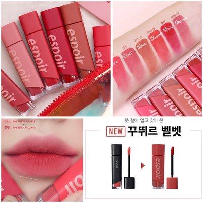 【韓Lin連線代購 】韓國 espoir 新包裝絲絨霧面唇釉  NEW COUTURE LIP FLUID VELVET