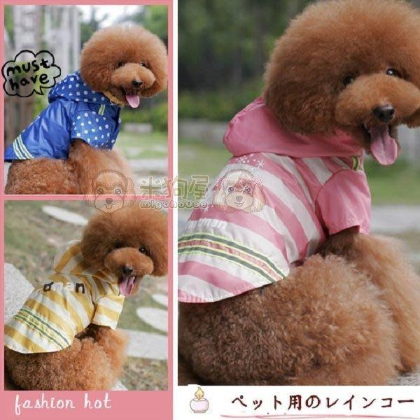 【米狗屋】日本˙透氣網內裡點點條紋反光狗狗雨衣/風衣-淘氣可愛版˙粉色/黃色/藍色