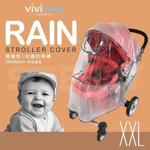 ☘ 板橋統一婦幼百貨 ☘ ViVibaby 推車防風雨罩 XXL 特大型