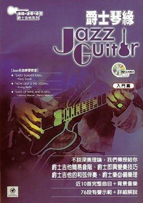 ☆ 唐尼樂器︵☆電吉他教學系列-爵士吉他有聲教材-爵士琴緣(附1CD)
