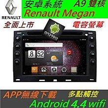 安卓版 雷諾 Renault Megan 音響 主機 汽車專用 主機 導航 倒車影像 Android 音響 DVD MP3 汽車音響