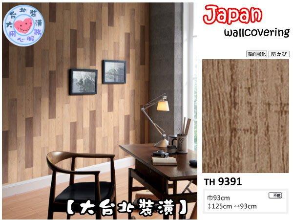 【大台北裝潢】日本進口期貨壁紙TH* 平滑原木色拚接木紋 | 9391 |