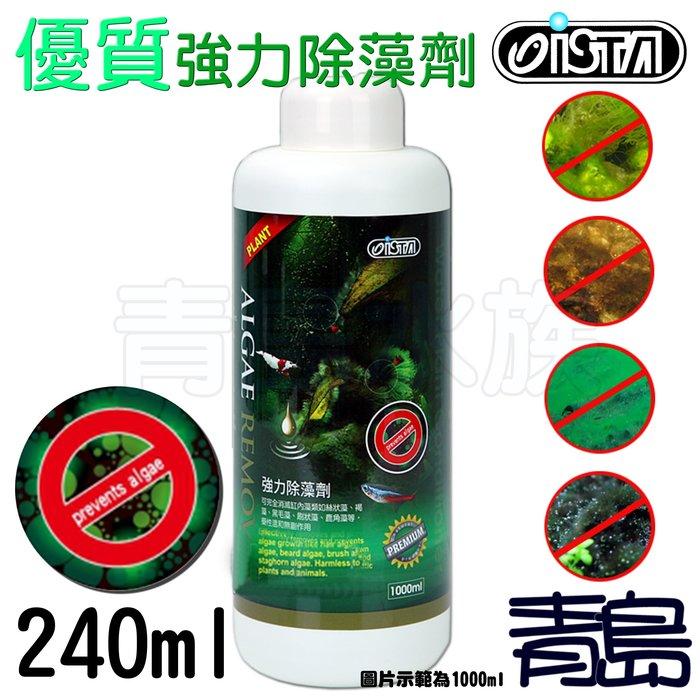 B。。。青島水族。。。I-A418台灣ISTA伊士達-優質強力除藻劑 安心防藻 黑毛藻 刷狀藻 絲藻==240ml免運