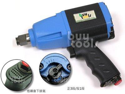 """台灣工具-Air Impact Wrench《專業級》迷你型六分氣動板手-3/4""""、輕量化塑鋼本體/下排氣低噪音「含稅」"""