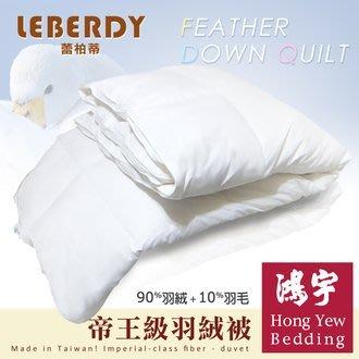【鴻宇HongYew】LEBERDY蕾柏蒂-波希米亞羽絨被/雙人(6x7尺)(98168002_01)