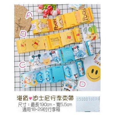 正版授權 香港 迪士尼 WINNIE THE POOH 小熊維尼 跳跳虎 維尼 行李束帶 適用18~29吋