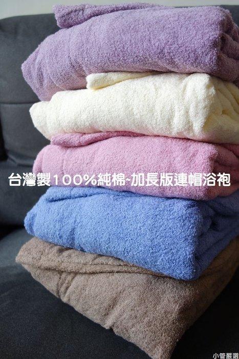 小管 ~加長版連帽浴袍~ 製100%純棉浴巾般保暖極吸水~浴袍內有綁帶,身高160~180