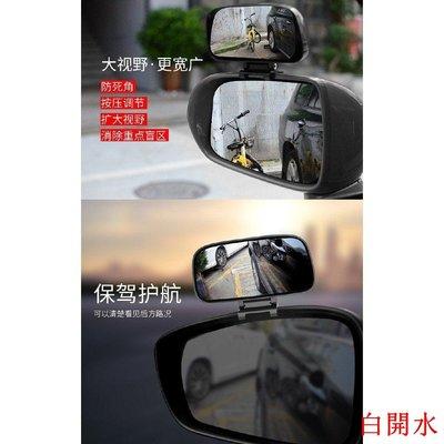 3R汽車倒車後視鏡教練輔助鏡觀後鏡可調節角度車用反光後視鏡小圓鏡盲點輔助倒車鏡360度可調廣角觀後小鏡子--白開水