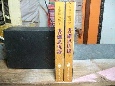 金庸小說~書劍恩仇錄(上/下)~(遠流版黃色書皮)