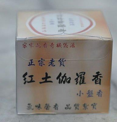 宋家沉香奇楠huntocircle.a3號上品芽莊紅土伽羅香小盤香77.0公克.48卷24片裝.大盒裝