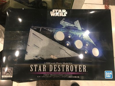 Bandai Star Wars 1/5000 star destroyer 着燈版 kit