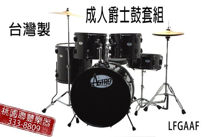 《∮聯豐樂器∮》成人爵士鼓組(含五顆鼓 兩個鈸 ) ASTRO 爵士鼓組 網路最優惠《桃園現貨》