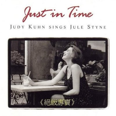 《絕版專賣》Judy Kuhn 茱蒂蔻兒 / Just In Time 陶醉