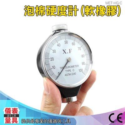 儀表量具 邵氏硬度計 C 橡膠硬度計 輪胎 塑料 硬橡膠 硬樹脂 硬度測量儀 硬度計 玻璃 海綿