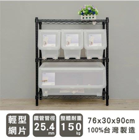 【免運】 76X30X90 CM 輕型三層烤漆黑波浪架/收納架/置物架/展示架/鐵架/層架