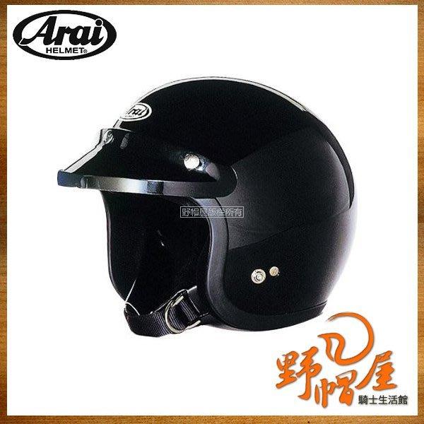 三重《野帽屋》日本 Arai S-70 復古帽 3/4罩 安全帽 經典款 哈雷 嬉皮 偉士牌 凱旋‧素黑
