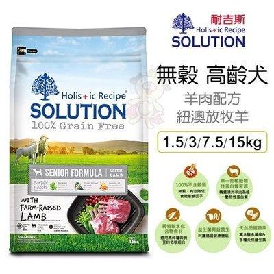 新耐吉斯SOLUTION《超級無穀犬-高齡犬 羊肉配方》1.5公斤 狗飼料