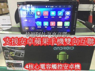 TOYOTA 通用型 7吋 電容 全觸控 安卓 主機*內建DVD+藍芽+導航+上網 +電視+倒車六合一