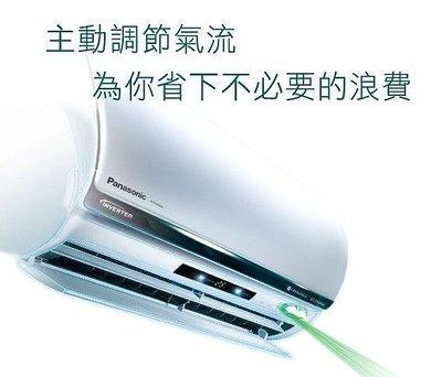 國際牌變頻冷暖分離式冷氣 CS-LX22YA2/CU-LX22YHA2 另有CS-LX40YA2/CU-LX40YHA2