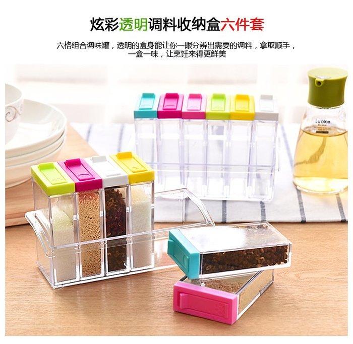 香料調味盒 廚房收納盒 藥盒多功能收納盒子 _☆找好物FINDGOODS ☆