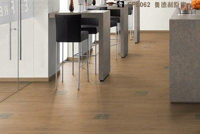《愛格地板》德國原裝進口EGGER超耐磨木地板,可以直接鋪在磁磚上,比海島型木地板好,比QS或KRONO好EPL062-03