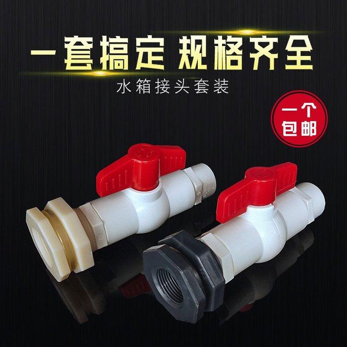 衣萊時尚-水塔水箱接頭魚缸水池水桶塑料接口ABS 4分6分套裝組合帶開關閥門(選項不同價格不同請諮詢喔)