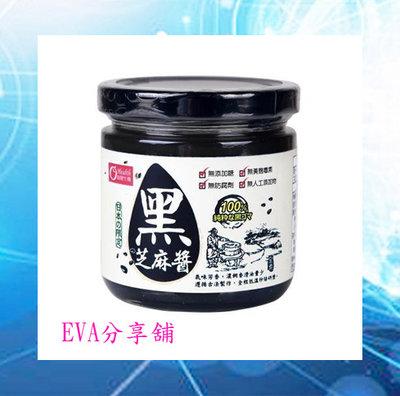 【EVA分享舖】有幾園100%純黑芝麻醬 ↘149