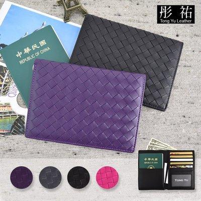【彤祐TongYu】歐美款精選優質編織羊皮護照包護照夾信用卡包信用卡夾男用女用羊皮包編織包