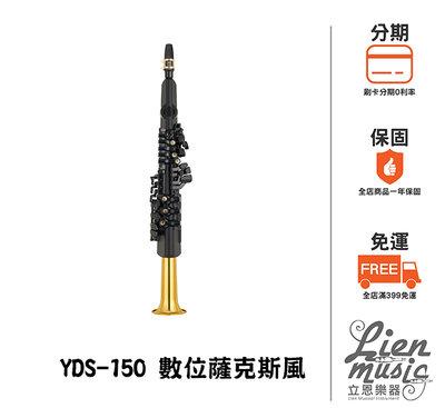 『立恩樂器』台南經銷 YAMAHA YDS-150 數位薩克斯風 電吹管 電管 YDS150 SAX SAXPHONE