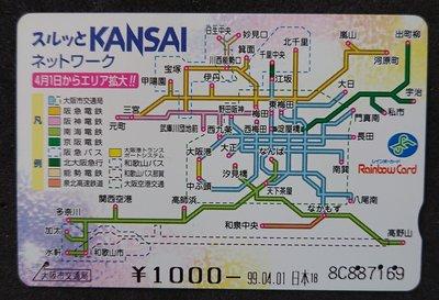 懷舊日本JR西日本鐵路卡車票 - 關西鐵路圖(車票已失效, 只供收藏)
