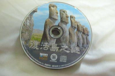 紫色小館64-3~~復活島之謎
