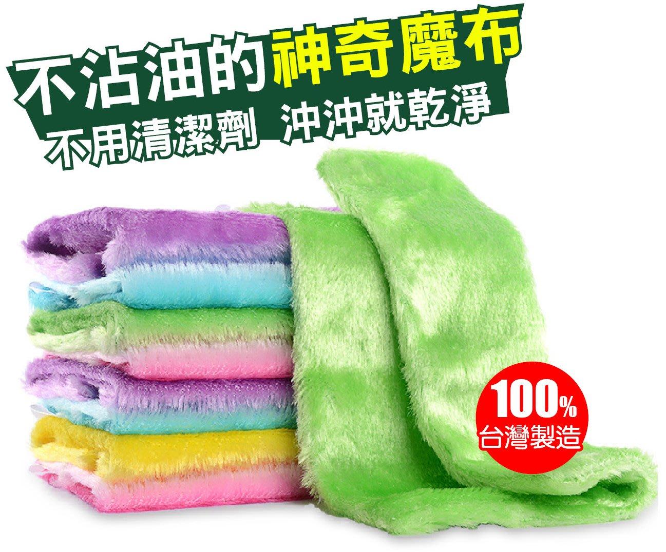 【買10送10】【免運費】去污免清潔劑 神奇小抹布洗碗不沾油吸水不掉毛不掉色雙層加厚10片裝