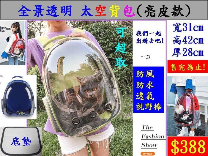【億品會/亮皮款】犬貓 180度全景透明 背包 寵物背包 寵物背袋 寵物提袋 狗背包 貓背包 寵物太空艙背包 寵物外出包