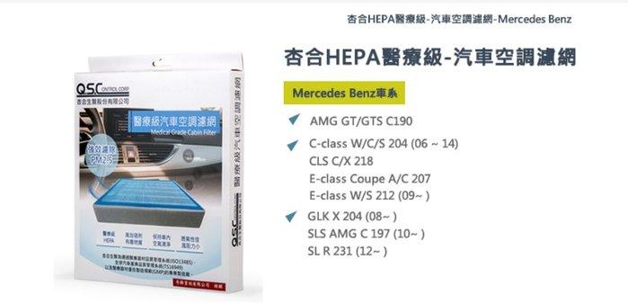 Mercedes Benz 車系杏合HEPA醫療級-汽車空調濾網-360701