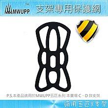【BuyFun】MWUPP 五匹專用保護網配件~4寸至6.8寸通用 N-star RAM參考