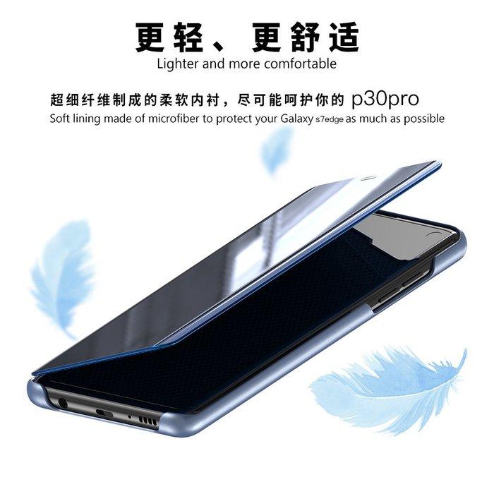 華為p30手機殼新款四代鏡面智能翻蓋手機殼 創意華為p30pro防摔皮套