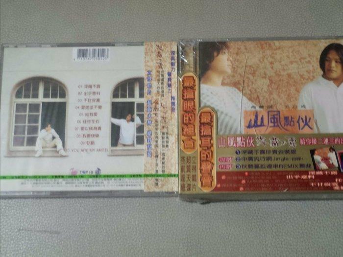 全新未拆封 山風點伙  深藏不露珍貴金裝版 1 CD +1EP 另有平裝版拍賣