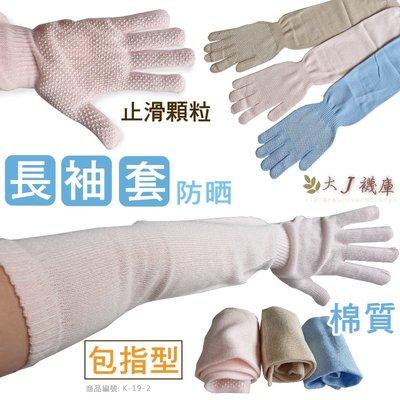 K-19-2 防滑顆粒-包指長手套【大J襪庫】2雙150元-男女袖套棉手套加長防晒手套-台灣運動長全指防曬手套止滑