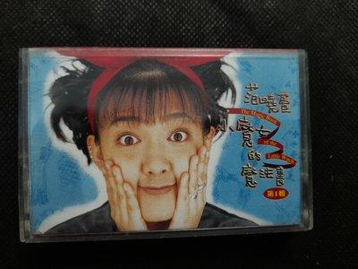 錄音帶 /卡帶/ BC / 正版裸片 / 范曉萱 / 小魔女的魔法師 第1輯 / 健康歌 / 小叮噹 / 豆豆龍 / 你的甜蜜 / 非CD非黑膠