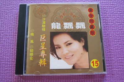 CD 龍飄飄國語專輯 。有歌詞。片美,無紋。