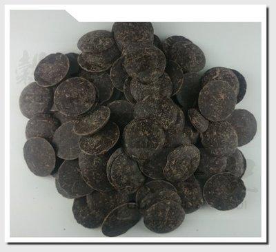 Belcolade 貝可拉 烏干達 80% 黑巧克力粒 - 200g 分裝 穀華記食品原料