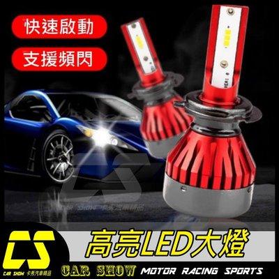 (卡秀汽車精品) [A0227] 最新一體成形汽車 LED 大燈  H1.H3 H4.H7.H11.9005.9006