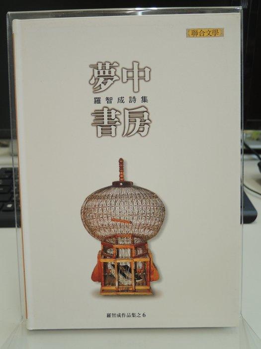 雅博客永安店-- 羅智成【夢中書房】聯合文學