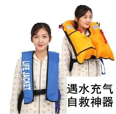 便攜式成人全自動充氣式救生衣專業釣魚氣脹式船用手動充氣救生衣  免運