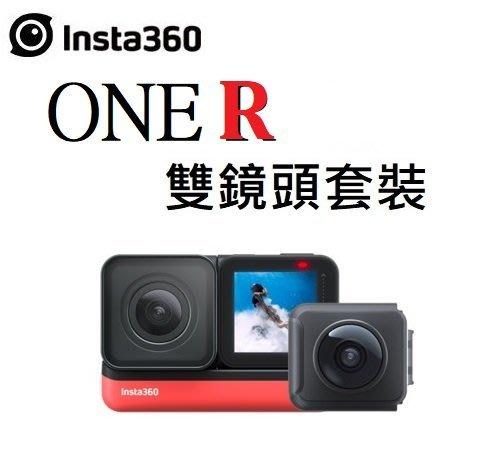 名揚數位【 現貨 優惠價下殺】Insta360 ONE R 雙鏡頭套裝組 (4K+全景) 公司貨 保固一年