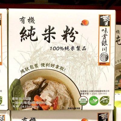 🚚宅配免運🚚 Costco好市多 銀川有機米粉 800公克  organic rice vermicelli