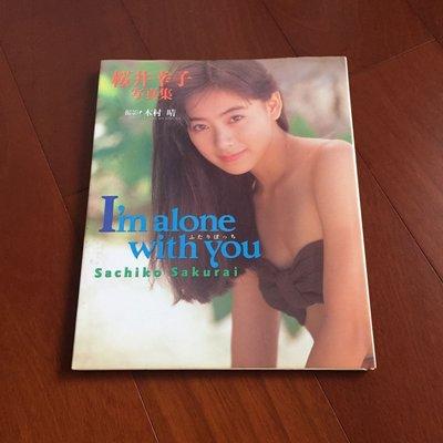 90年代 櫻井幸子 日本原裝寫真集
